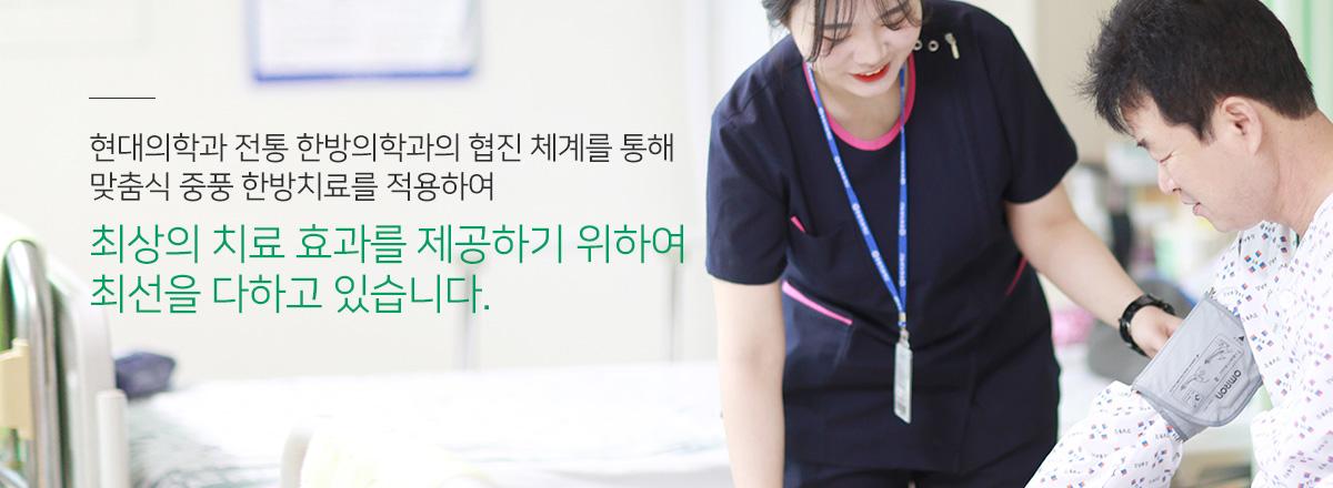 재활환자 단체간병실 운영